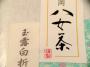 Japan Gyokuro Karigane